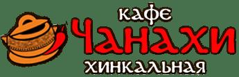 ЧАНАКХИ