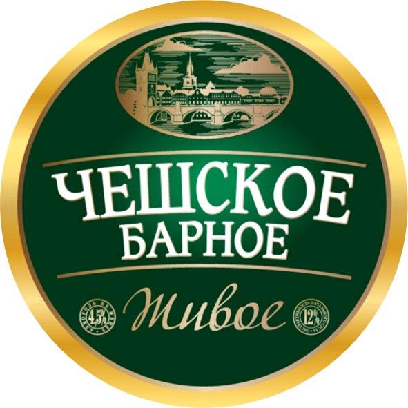 Пиво чешское барное живое